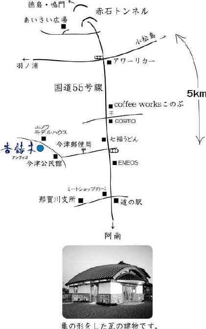 アンディゴ・ショールームへのアクセス地図